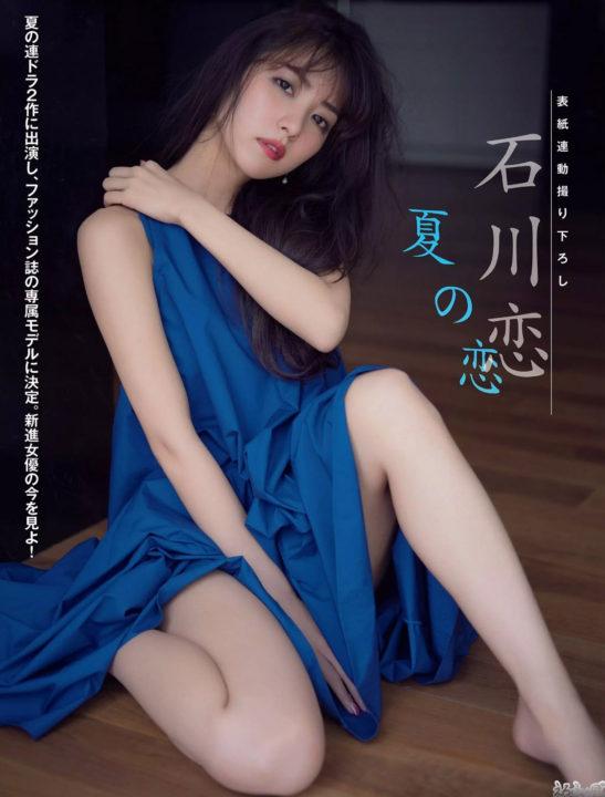 石川恋 ワンピースからのぞく白く長い脚