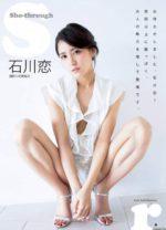 人気モデル 石川恋のエッチな開脚ポーズ