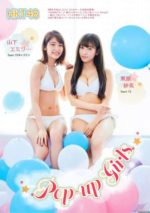 HKT山下エミリー&栗原紗英の美乳水着画像