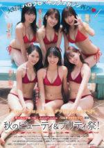 ハロプロの美少女たちが水着で集合した神グラビア画像