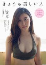 上西恵 元NMBの神乳女神が衝撃復帰!