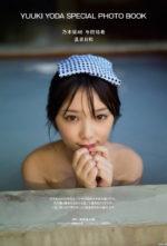 乃木坂46与田祐希と秘密の温泉旅行