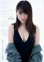 石田桃香の涼しいグラビア画像