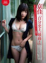 京佳 二十歳を迎えた夢みる美少女