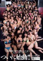 グラドル50人の水着集合写真