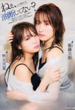 乃木坂46秋元真夏と衛藤美彩が濡れながら抱き合う