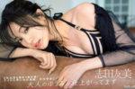 志田友美 極上の美乳と美脚
