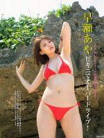 日本一のレースクイーン早瀬あや 露出度高めの赤いビキニ